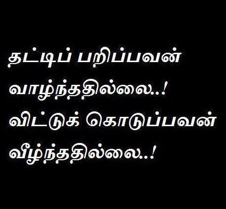 Whatsapp Status In Tamil Language Tamil Quotes Quotes Tamil