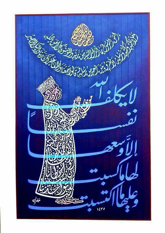 Pin de Lola Bennion en Arabic calligraphy | Pinterest