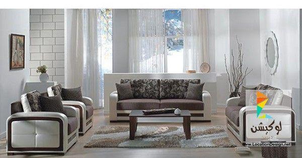 بالصور أفكار جميلة لديكورات غرف جلوس مودرن صغيرة المساحة لوكشين ديزين نت Furniture Home Decor Decor