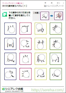 漢字を使ったボケ防止認知症予防レクリエーションプリント シニアレク