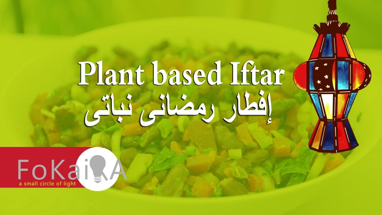 Plant Based Vegan Ramadan Iftar الفكيرة 177 اكلات رمضان افطار رمضان نباتى Iftar Cooking Recipes Recipes