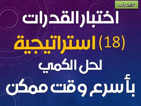 اختبار القدرات الاستعداد اختبار الكمي قدرات 10 كامل استراتيجيات حل القدر Quotes Study Arabic Quotes