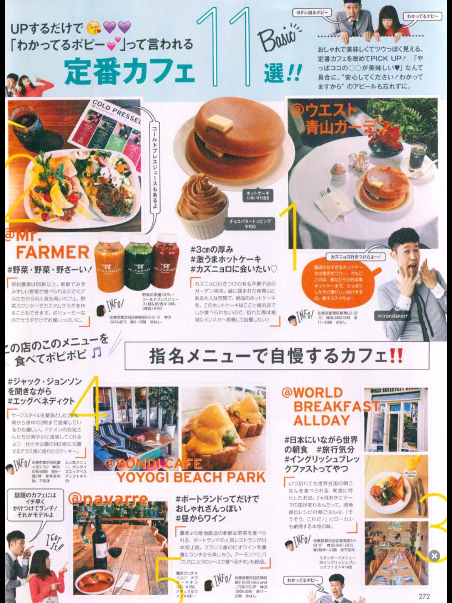 Cafés em Tokyo  #02