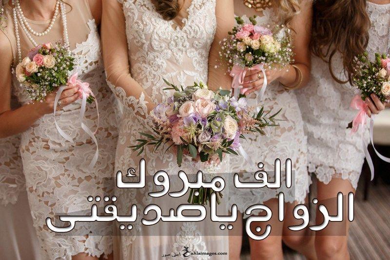 صور تهنئة بالزواج 2019 بطاقات الف مبروك الزواج In 2021 Flower Girl Dresses Sleeveless Wedding Wedding Dresses
