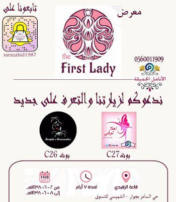 أخبار و إعلانات الأنامل الجميلة تنتظركم فى المعرض الأول السيدة ال Blog Posts Blog First Lady