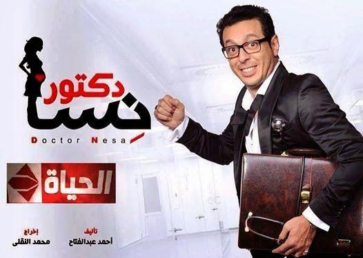 مسلسل دكتور امراض نسا الحلقة 10 العاشرة مصطفى شعبان عرباوى Company Logo Doctor Amazon Logo