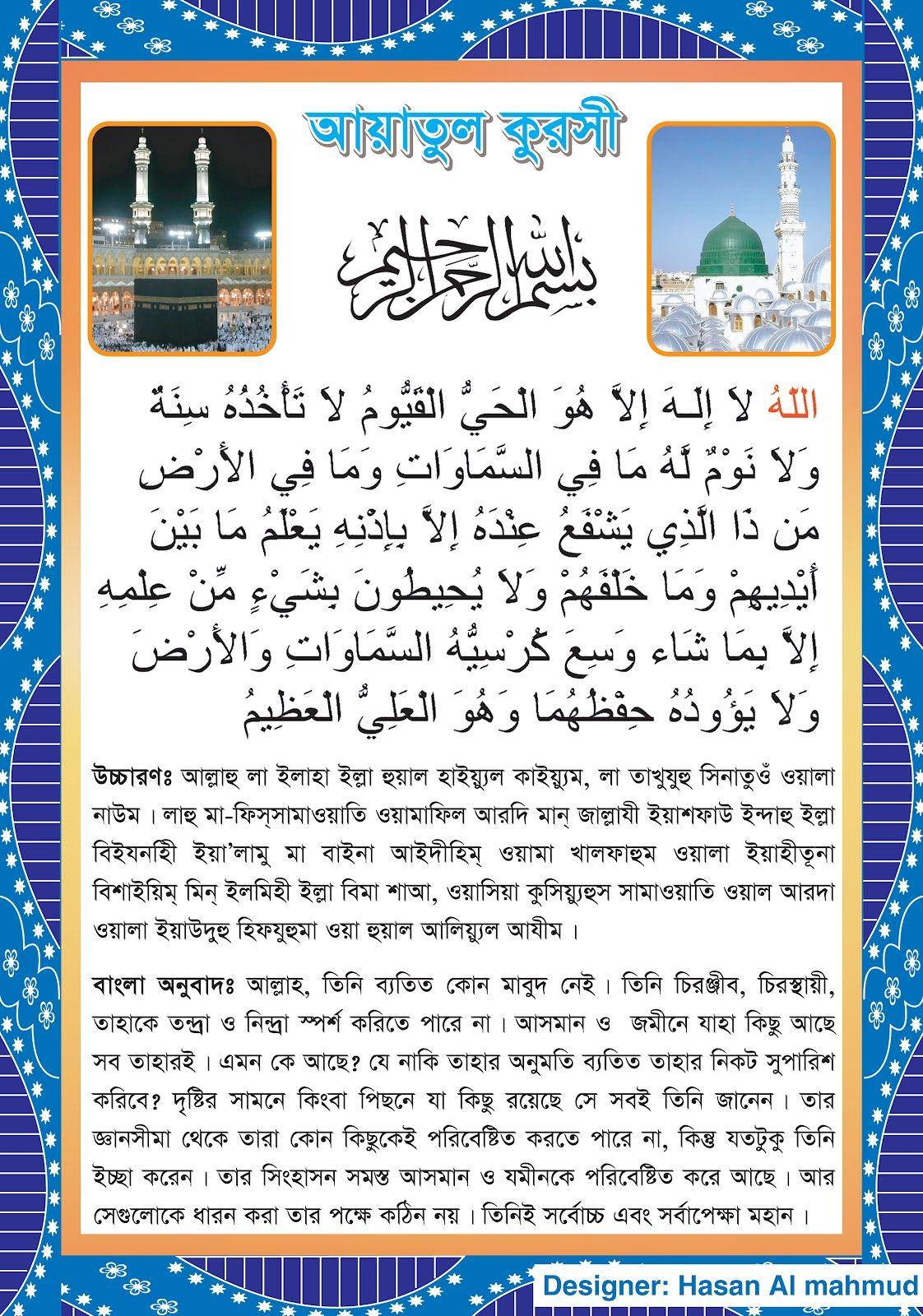 Ayatul Kursi Bangla Pdf