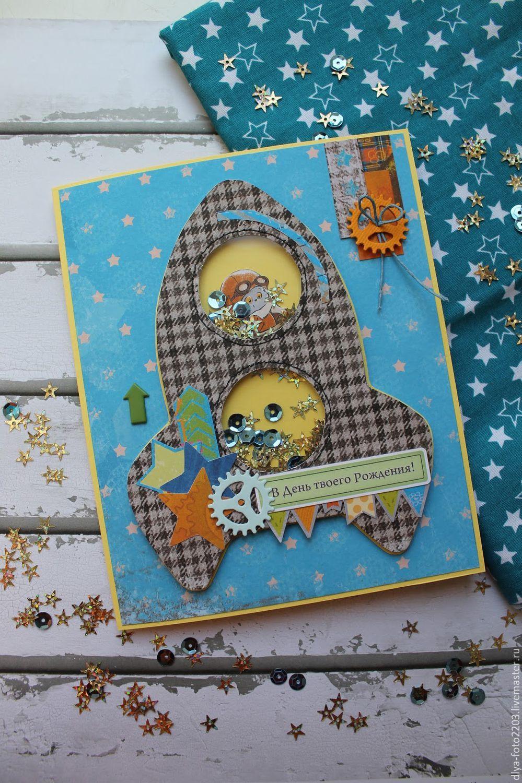 Скрапбукинг открытка для мальчика 5 лет