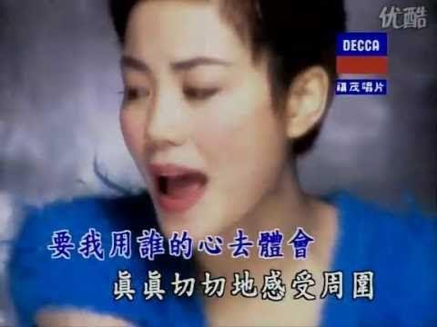 王菲 - 執迷不悔 (國語)   Songs, Music videos, Social sites