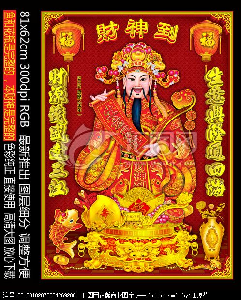 Pin oleh Aongarj Suntichaikul di Chinese God