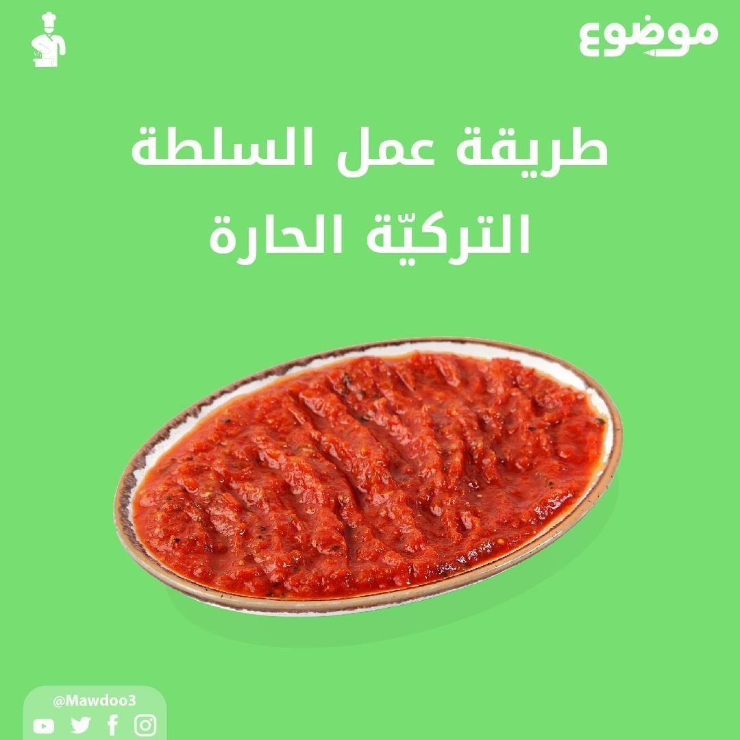 728 Likes 5 Comments Mawdoo3 موضوع Mawdoo3 On Instagram يحتوي المطبخ التركي على العديد من الأطباق المتنوعة والمميزة واليوم سنق In 2020 Food Vegetables Beans