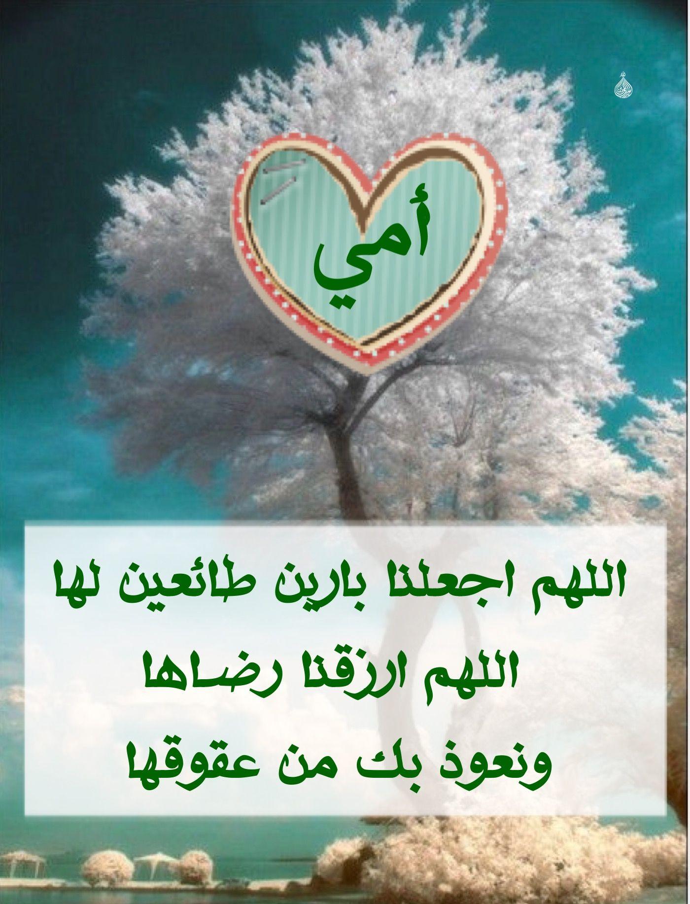 Pin By أدعية إسلامية دعاء أأذكار الج On أذكار دعاء Enamel Pins Layla