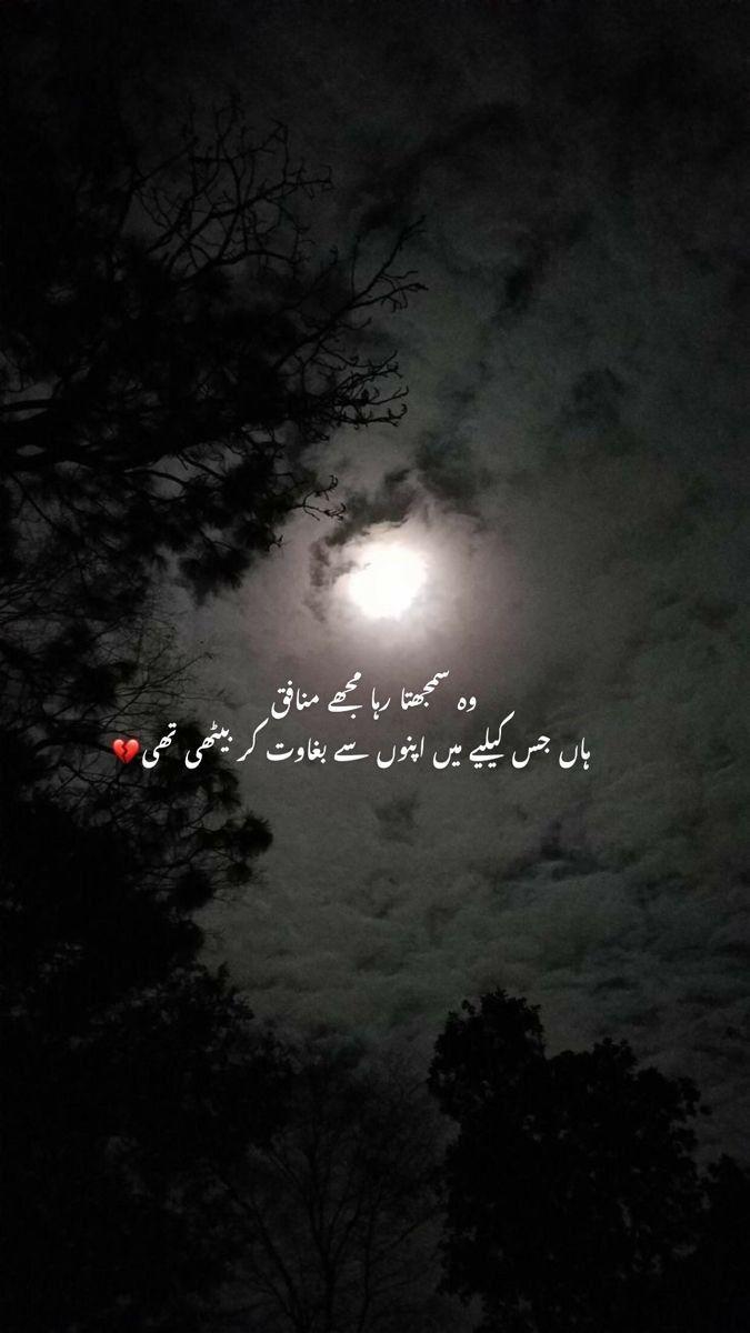 Bagawat ! in 2020   Best urdu poetry images, Love poetry ...