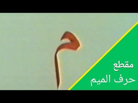 حرف الميم عيشو لحظات افتح يا سمسم Iftah Ya Simsim Letters Symbols Index