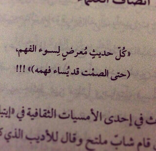 سوء فهم Funny Arabic Quotes Wisdom Quotes Wisdom Quotes Life