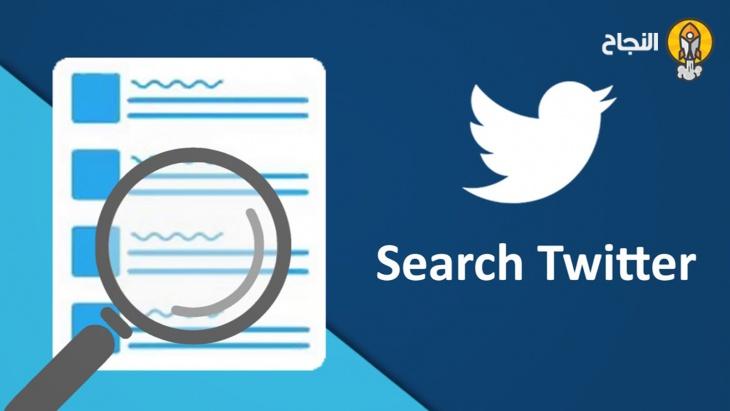 كيفية البحث عن تغريدات تويتر وحفظها للرجوع إليها لاحقا Search Twitter