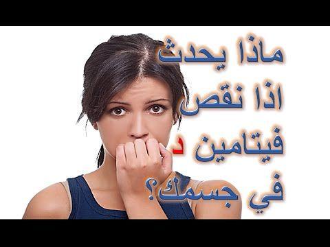 نقص فيتامين د Sore Throat Remedies Health Medical