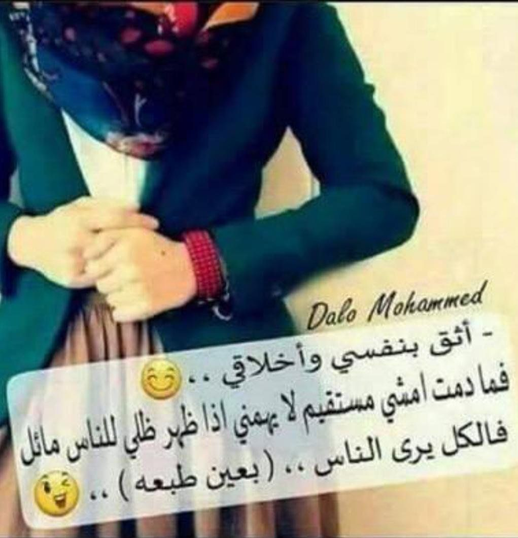 Account Suspended Funny Arabic Quotes Beautiful Arabic Words Great Words