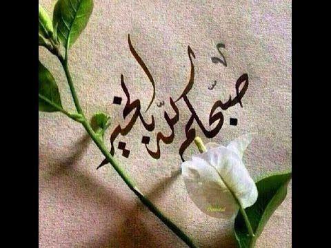 صبحكم الله بالخير رسائل صباح الخير للواتس اب Beautiful Flowers Wallpapers Morning Images Arabic Calligraphy