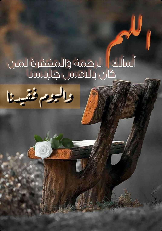 Pin By Habba Abderrahmane On اللهم ارحم من كان بالامس جليسنا واليوم فقيدنا ربي