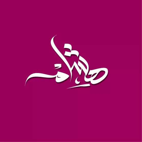 Pin By Omar Samir On Calligraphy Typography Calligraphy Name Calligraphy Art Background Design