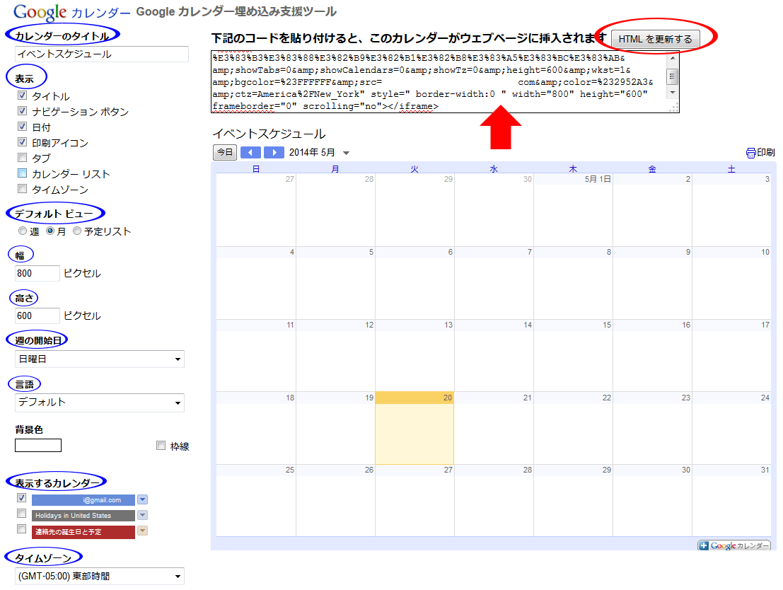 Google カレンダーをレスポンシブ対応に Web Design Leaves Googleカレンダー カレンダー メモ