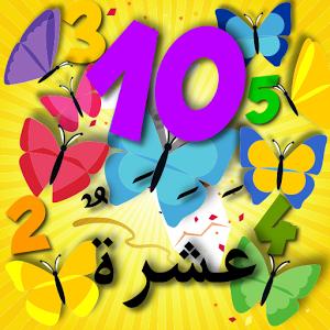 تعليم الاطفال الارقام العربية باللغة العربية لعبة بطاقات تعليمية مع صور الفراشات الملونة الممتعة إذ أنه في هذا التطبيق يتم تعليم الاطفال الأر Sugar Cookie App