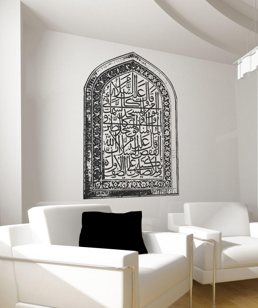 Arabic Wall Decal Vinyl Wall Decals Drawing Room Interior Vinyl Wall