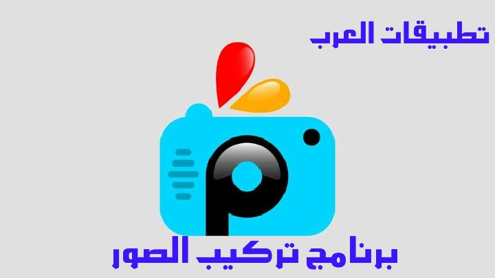 تحميل برنامج تركيب الصور اخر اصدار Symbols Letters