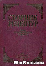 сборник рецептур 1982 года pdf