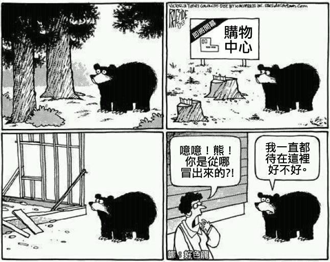 好色龍的網路生活觀察日誌: 雜七雜八短篇漫畫翻譯437