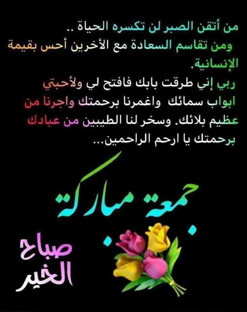جمعة مباركة صباح الخير Jumma Mubarak Images Romantic Love Quotes Jumma Mubarak