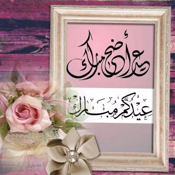 حمل بطاقات عيد الأضحى 2019 صور معايدة للعيد الكبير 2019 فوتوجرافر Eid Cards Eid Mubarek Happy Eid