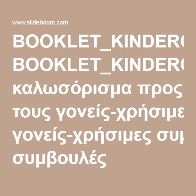 BOOKLET_KINDERGARTEN_ψηφιακό καλωσόρισμα προς τους γονείς-χρήσιμες συμβουλές