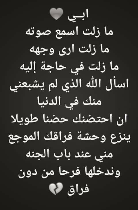 Pin By Adel Babqi On اللهم أرحم أبي Dad Quotes Father Quotes I Love My Father