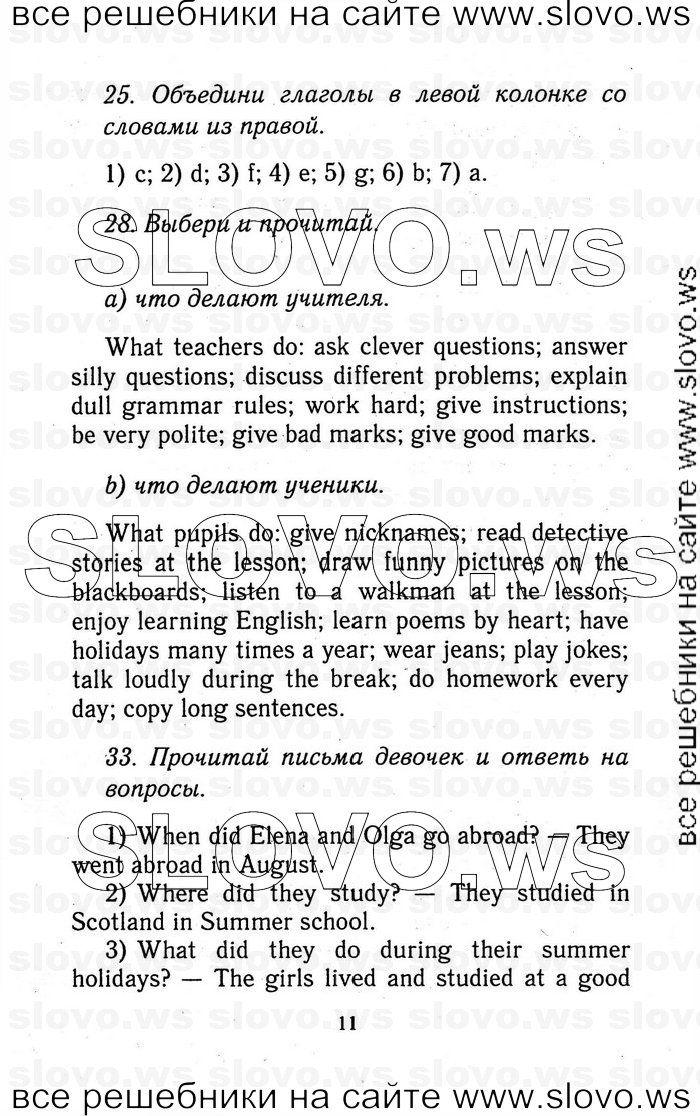Перевод английского 6 класс reader