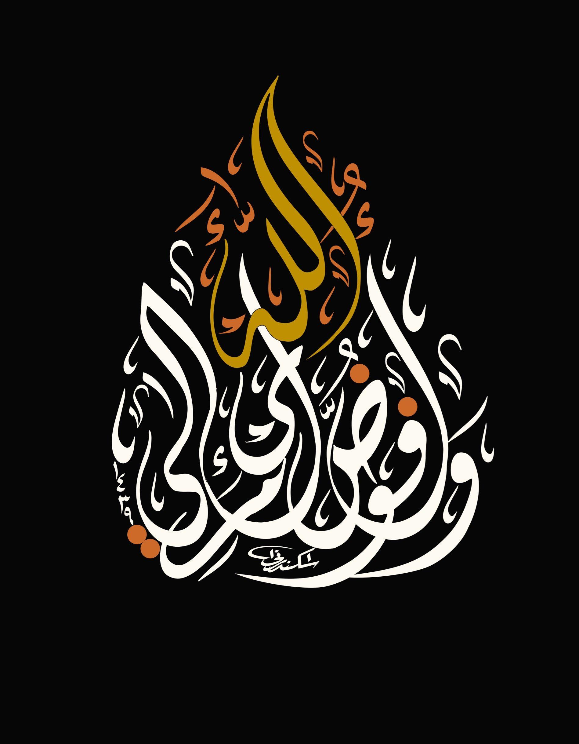و أ ف و ض أ م ر ي إ ل ى الل ه إ ن الل ه ب ص ير ب ال ع ب اد سورة غافر Islamic Art Calligraphy Islamic Calligraphy Painting Islamic Caligraphy Art
