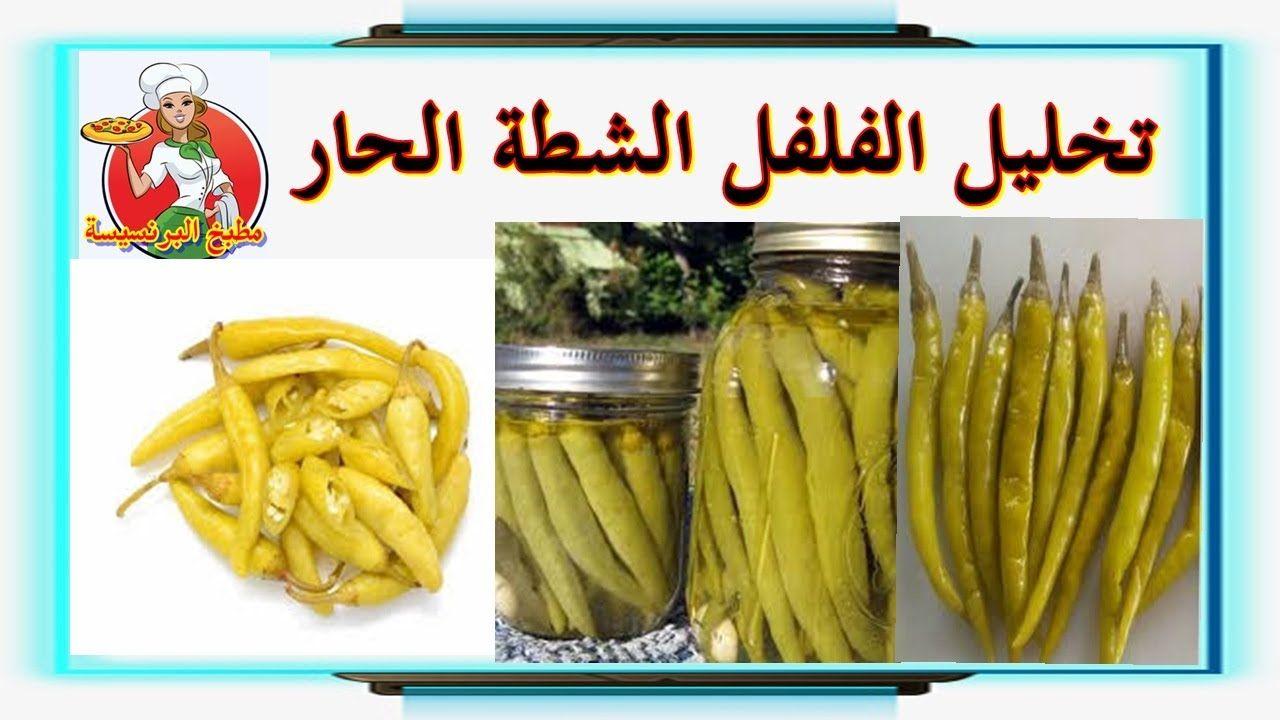 طريقة عمل مخلل الفلفل الحار في المنزل يستمر معاكى الى فترة طويلة تصل إلى Cucumber Vegetables Pickles