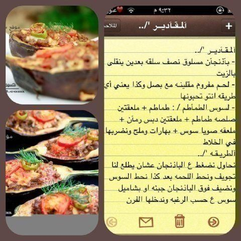 Pin By Asma 1188 On صواني واطباق رئيسية Food Meat Beef