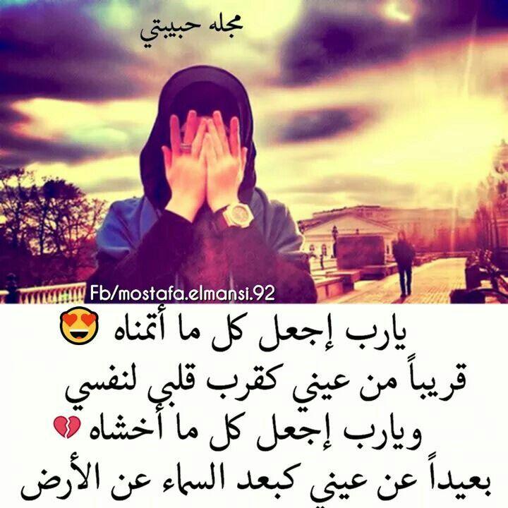 Pin By Fofo On دعاء In Arabic Duaa Islam Islam My Love