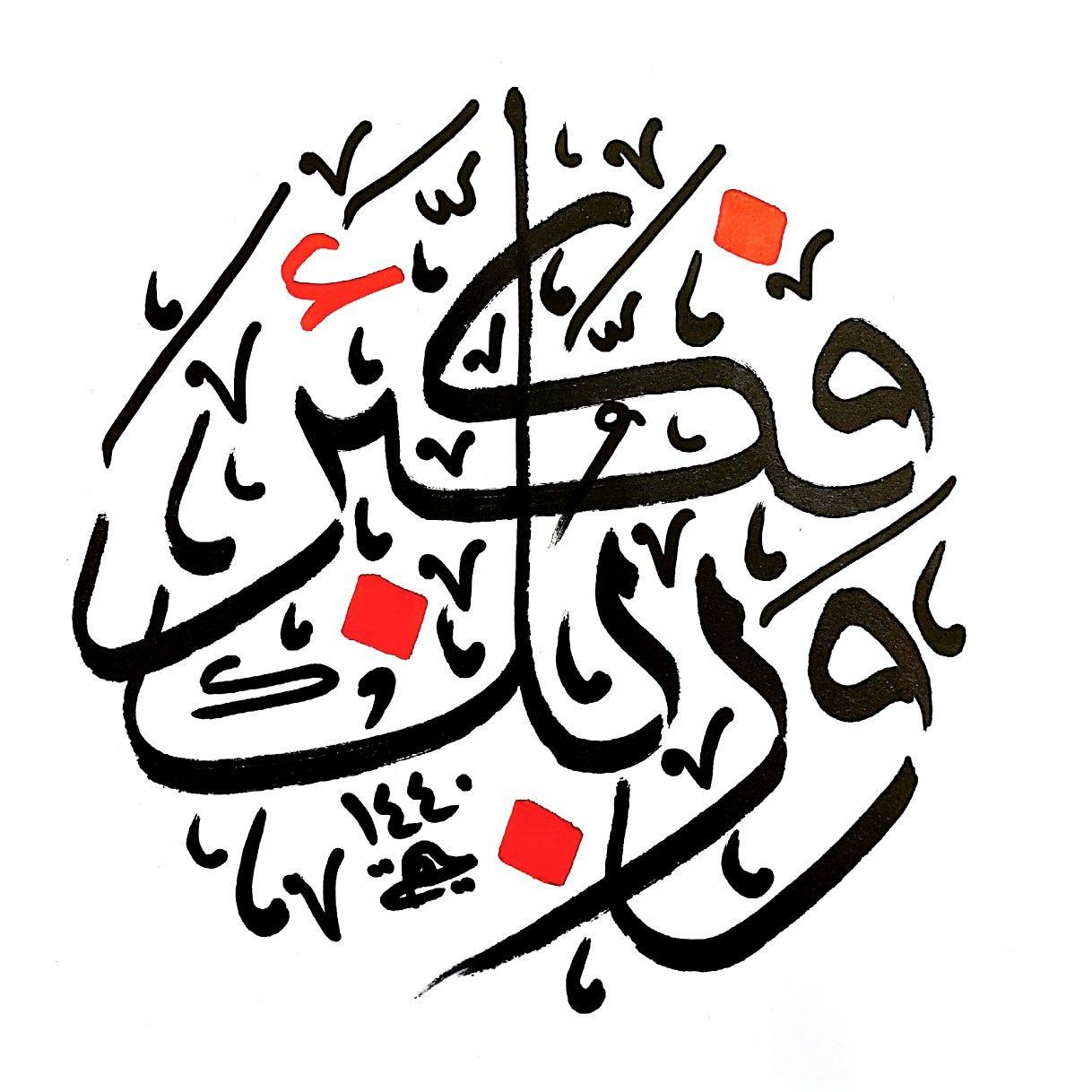 وربك فكبر Arabic Calligraphy Arabic Calligraphy