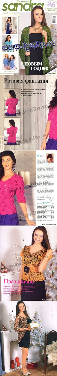 """""""Сандра №12\2013 - 26 моделей"""".Журнал по вязанию.."""