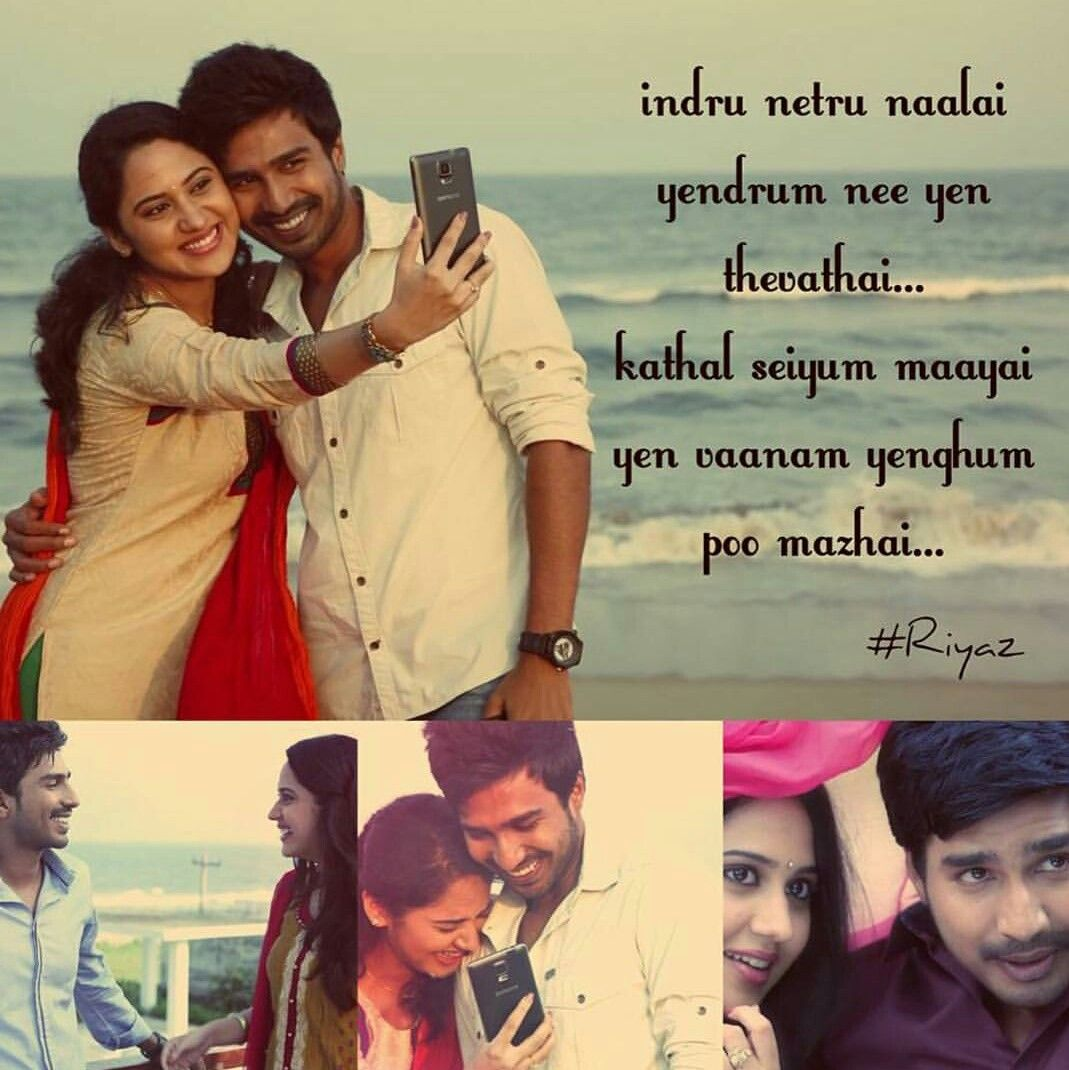 Indru Netru Naalai Kadhale Love Quotes Love Quotes Quotes