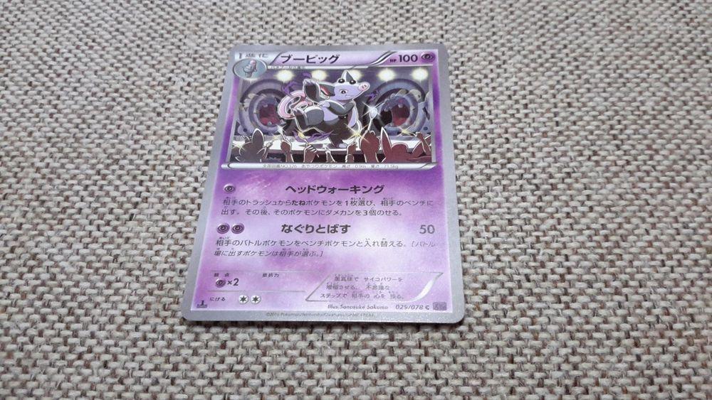 Mint pokemon card fates collide 029078 grumpig japan 1st