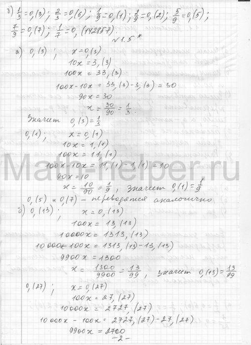 Выполнения домашней работы биологии тетрадь готовая автор р.д маш а г драгомилов 8 класс