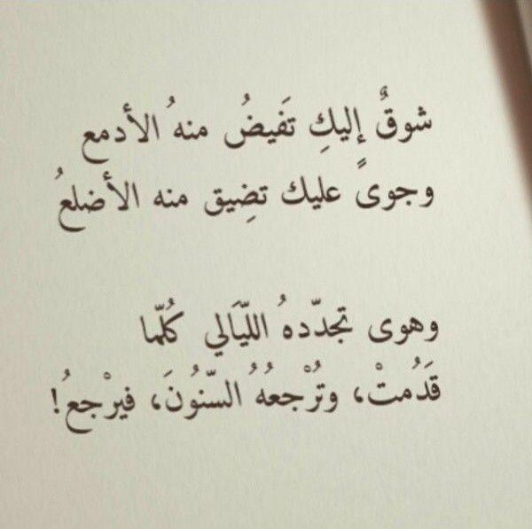 أدب شعر شوق Wisdom Quotes Inspirational Quotes Romantic Quotes