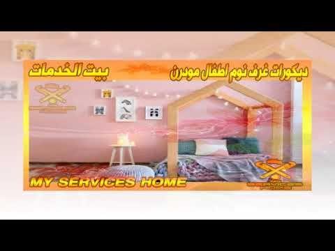 ديكور غرف نوم اطفال مودرن ديكورات غرف نوم اطفال 2019