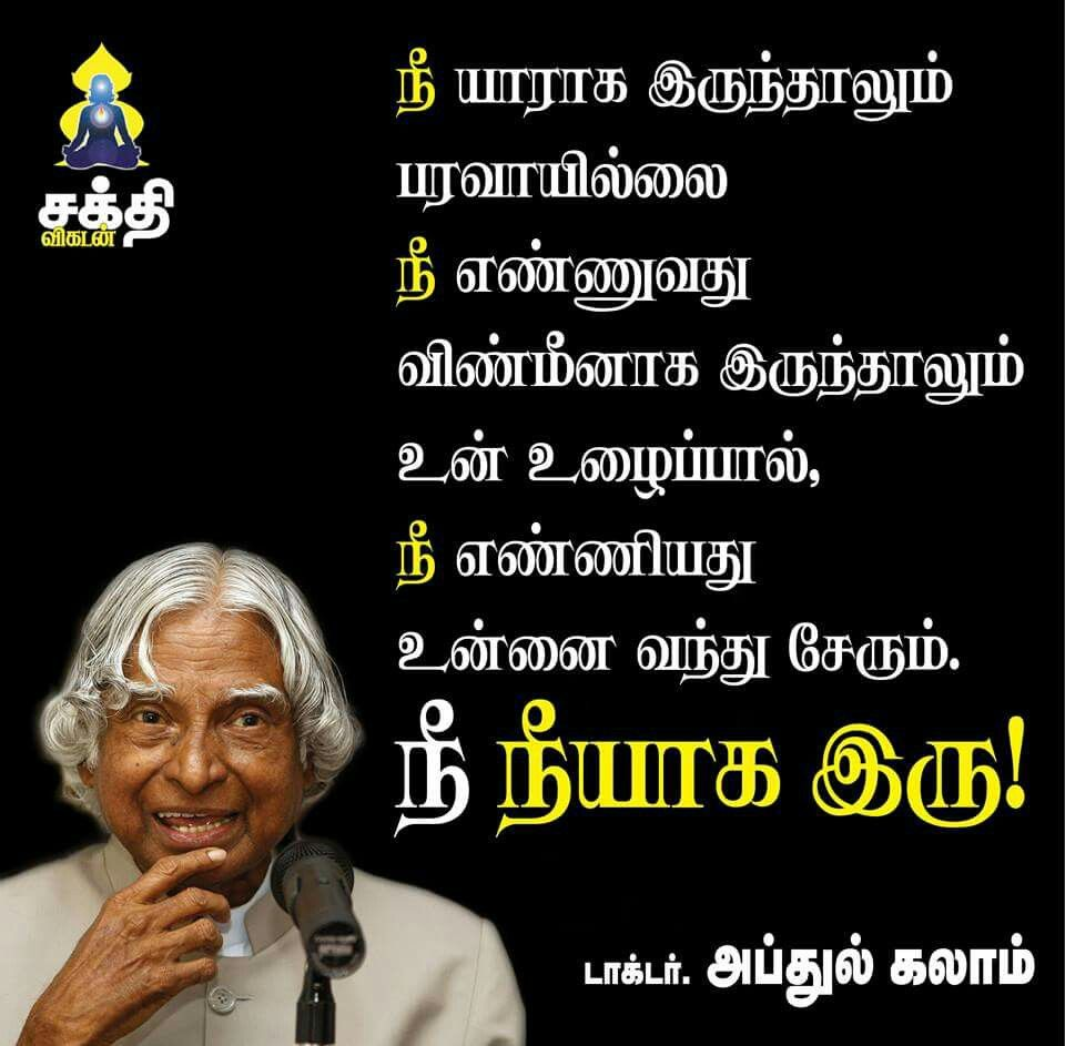 Pin By Bhuvana Jayakumar On Quotes Kalam Quotes Tamil Motivational Quotes Quotes For Students