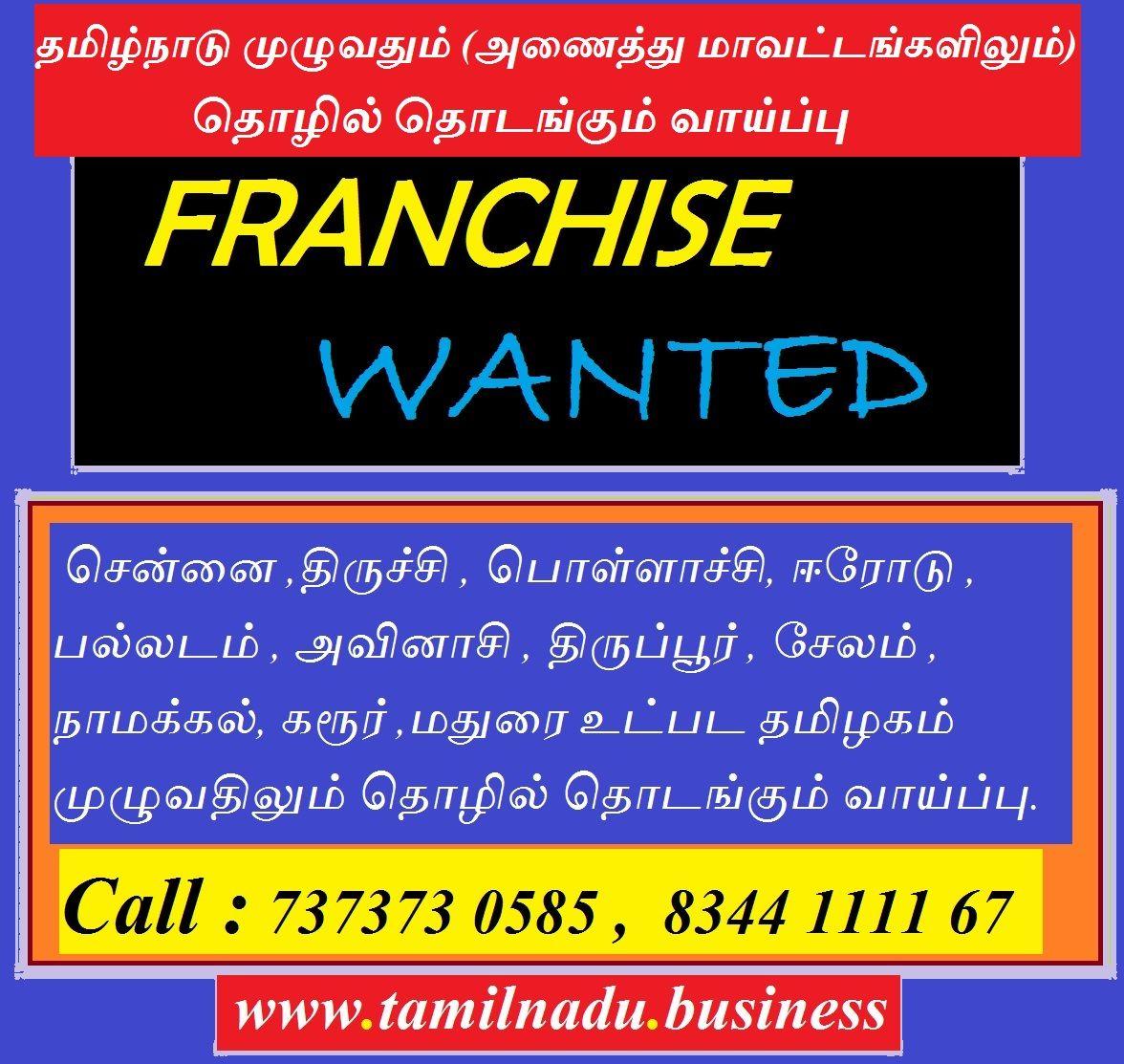 Franchise Wanted Erode , Madurai ,Chennai , Trichy