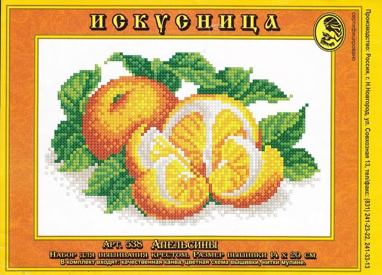 Oranges 1/2